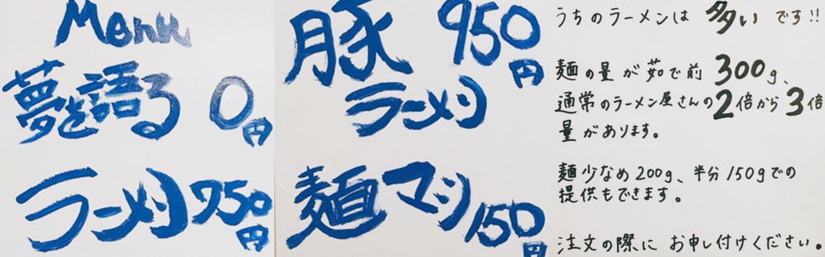 『ユメヲカタレ オキナワ(Yume Wo Katare Okinawa)』メニュー