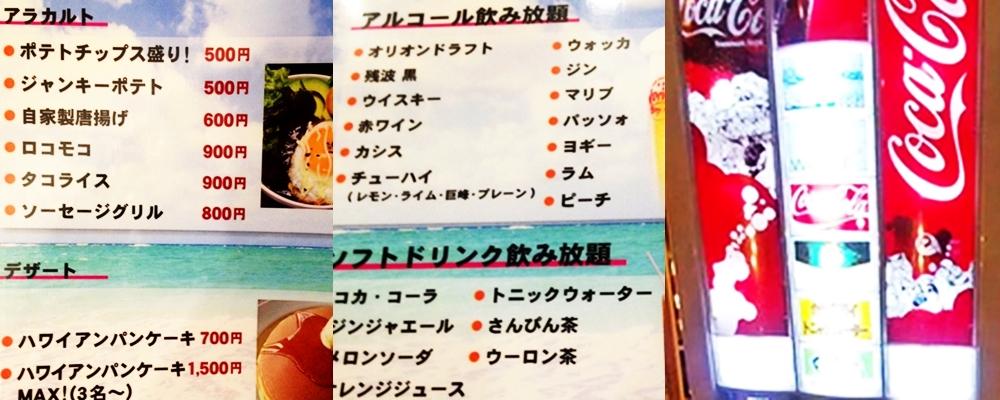 『遊べる駄菓子ボードゲームバーGG(Good Game)』メニュー(左/中)ドリンクバー(右)