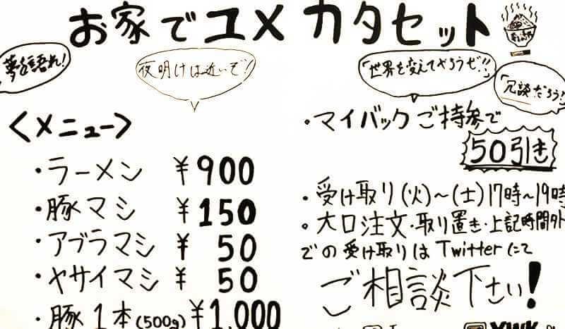 ユメヲカタレ オキナワ(Yume Wo Katare Okinawa)テイクアウトメニュー