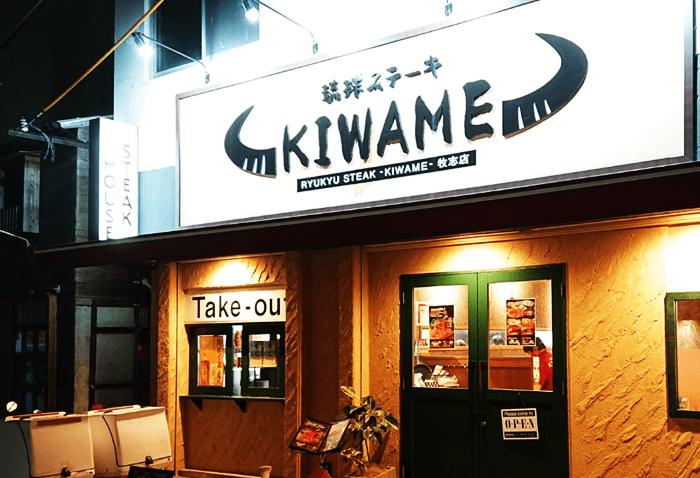 琉球ステーキ究(KIWAME)店頭写真