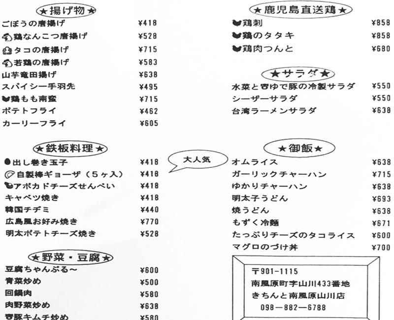 きちんと 南風原山川店 テイクアウトメニュー