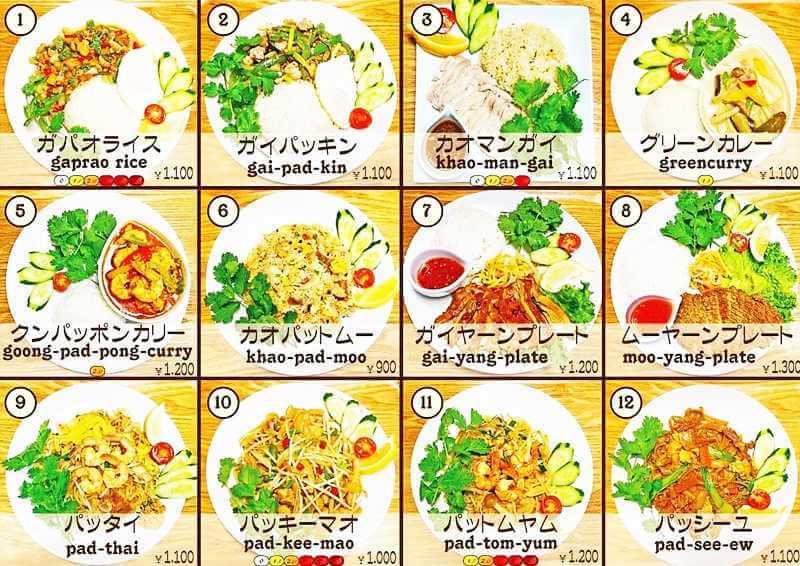 Asian Food Fuuten(アジアンフード フーテン)メニュー