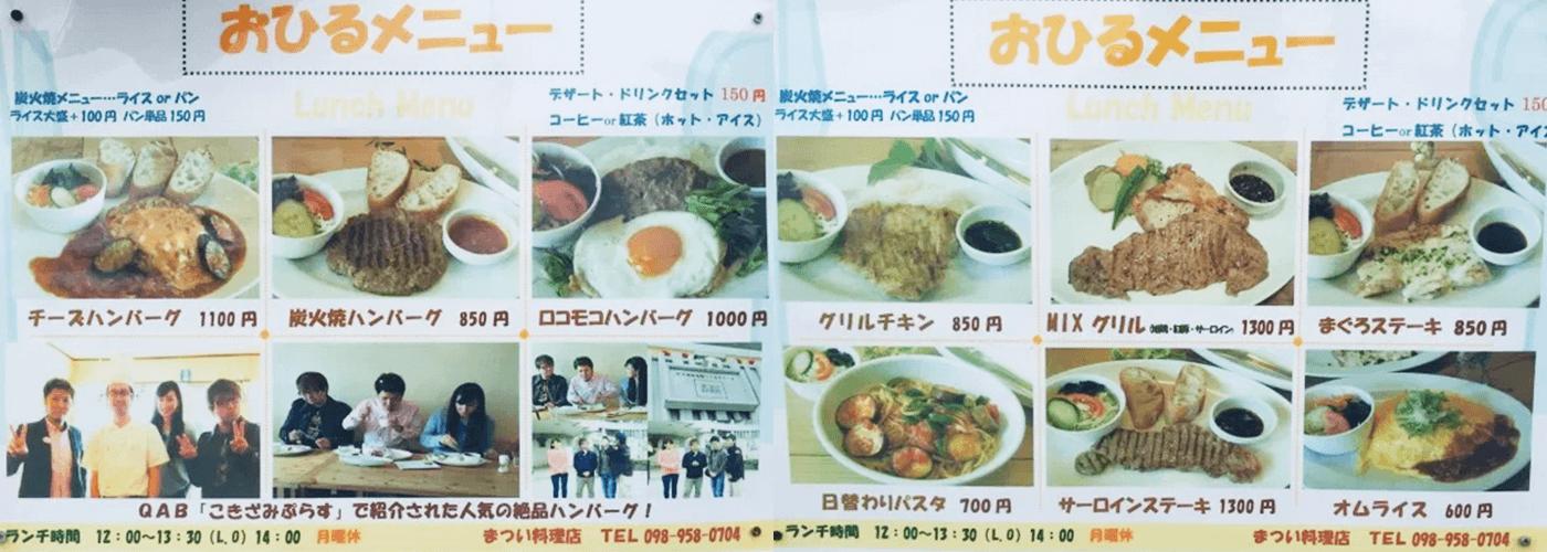 『まつい料理店』おひる(ランチ)メニュー