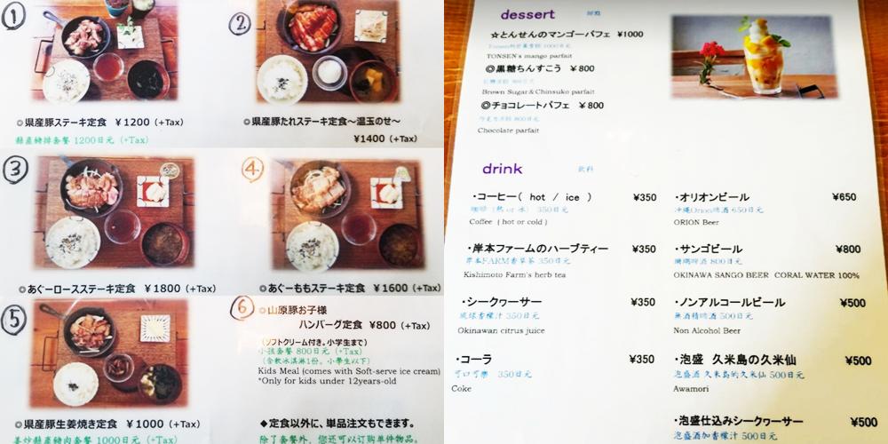 『とんせん』メニュー表 [左]お食事メニュー[右]パフェ・ドリンクメニュー