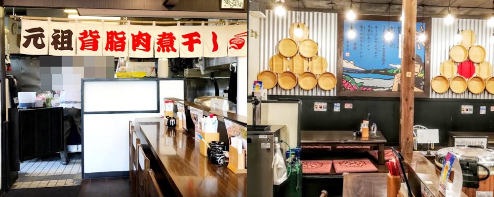 『ラブメン 宜野湾店(本店)』店内の雰囲気