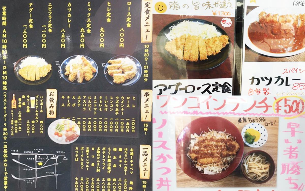 『豚喜(とんき)』メニュー表(左)ワンコインランチなど(右)