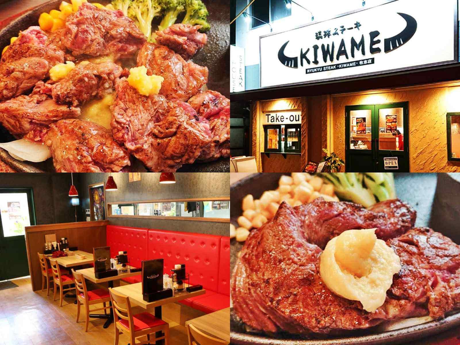 琉球ステーキ究(KIWAME)
