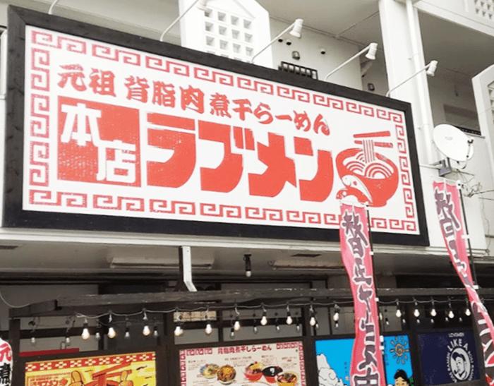 『ラブメン 宜野湾店(本店)』店頭写真