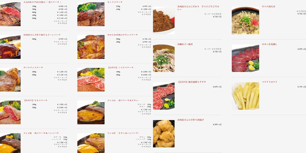 『琉球ステーキ究(KIWAME)』メニュー