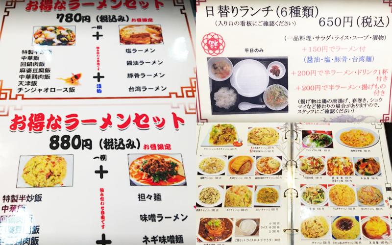 『福楽 糸満店』メニュー