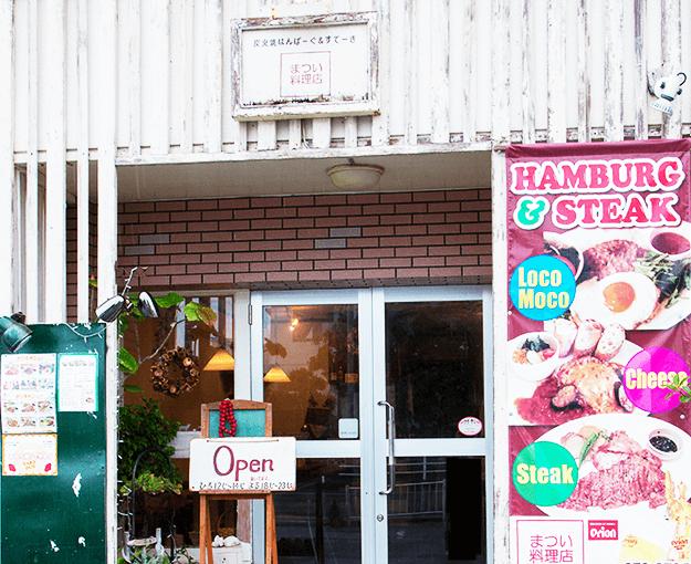 『まつい料理店』店頭写真