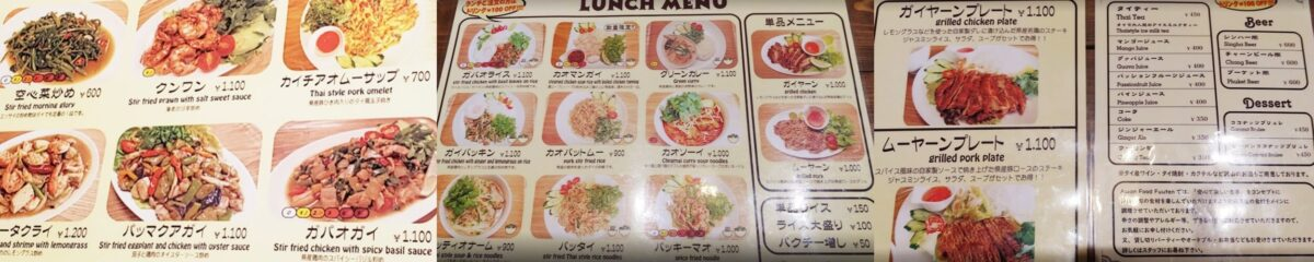 『Asian Food Fuuten(アジアンフード フーテン)』メニュー