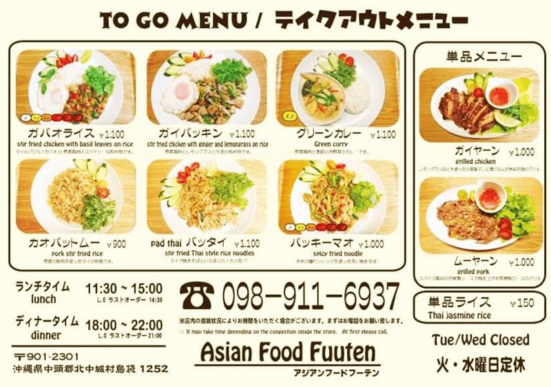 Asian Food Fuuten(アジアンフード フーテン) テイクアウトメニュー