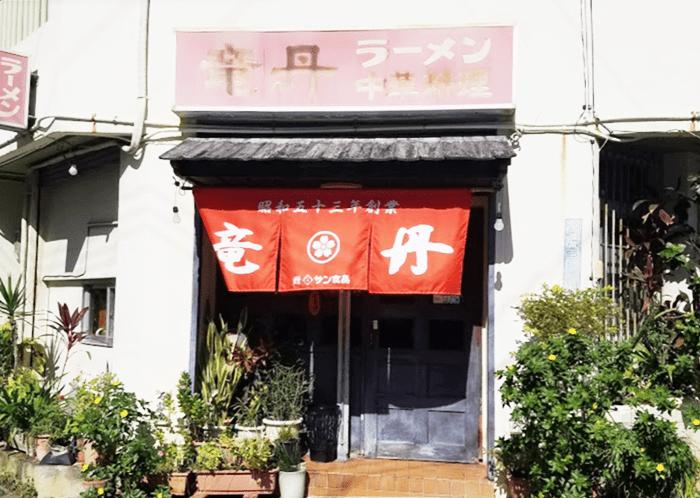 『竜丹』店頭写真