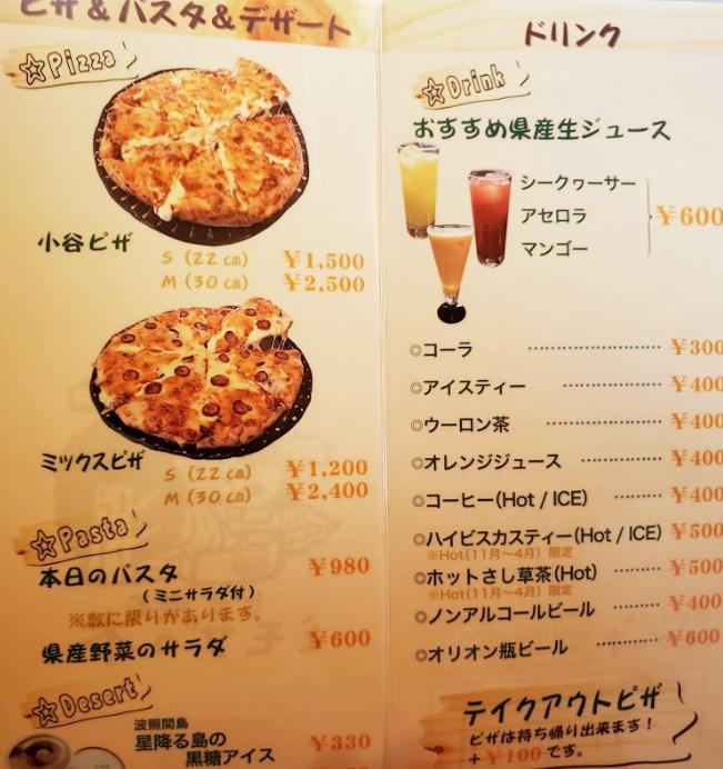 『ピザ喫茶 ミモザの木』メニュー