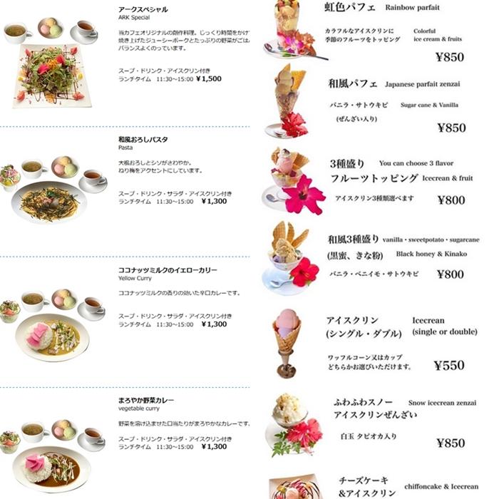 『アイスクリンカフェ アーク』お食事メニュー(左)スイーツメニュー(右)