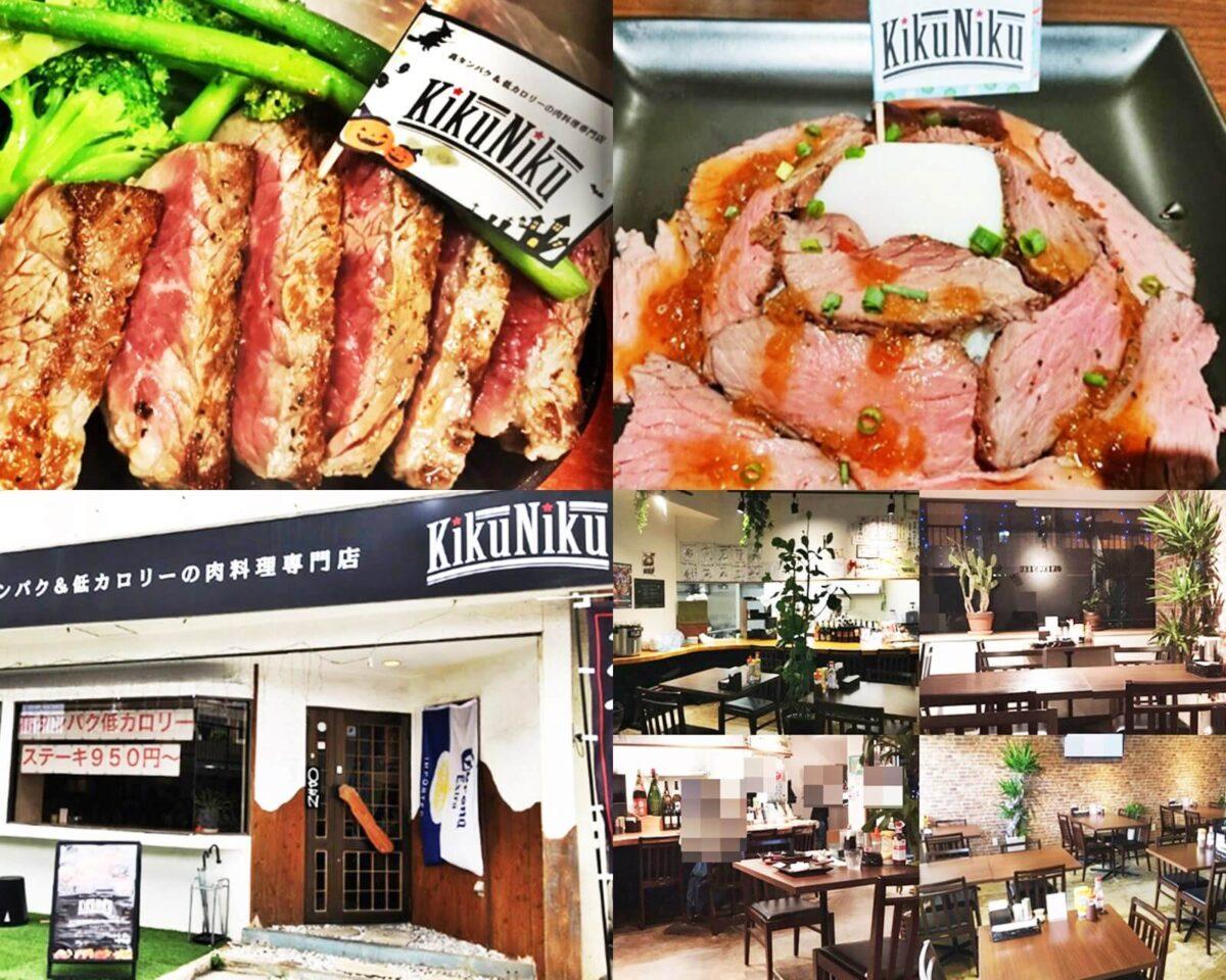 キクニク(KikuNiku)店頭写真