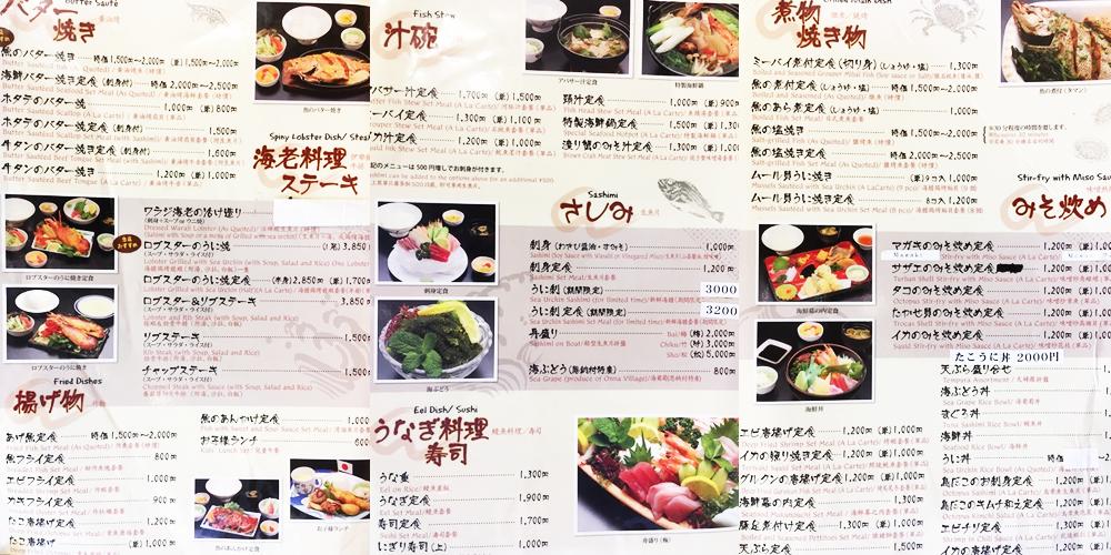 『海鮮料理 浜の家』メニュー