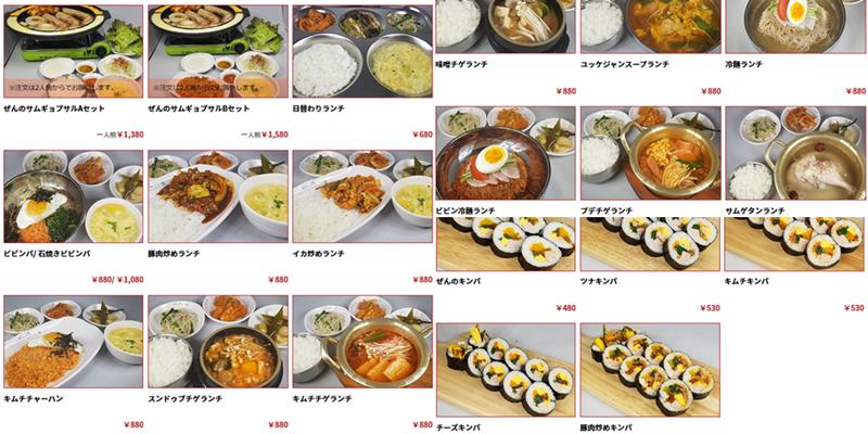 『韓国家庭料理 ぜんの豚』ランチメニュー