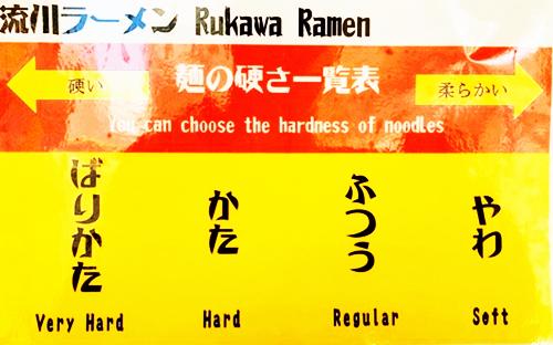 『流川ラーメン』選べる麺の硬さ