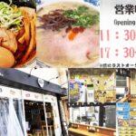 流川ラーメン(那覇市/泉崎)昔懐かしい醤油、豚骨ラーメンが食べられる屋台のようなお店!