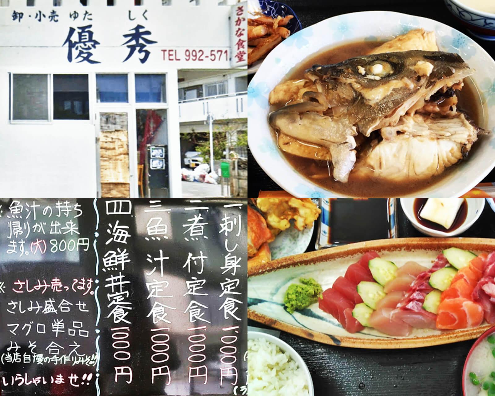 優秀(ゆたしく)鮮魚 さかな食堂