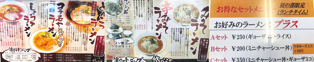『らぁ麺 悠心』メニュー
