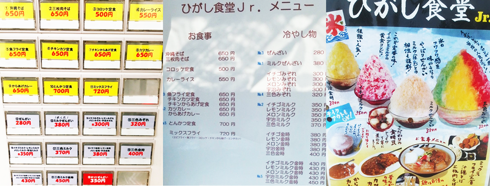 『ひがし食堂Jr』メニュー