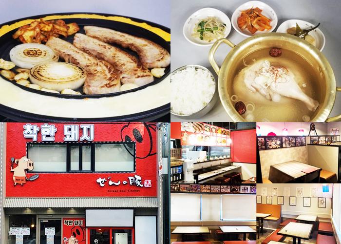 韓国家庭料理 ぜんの豚