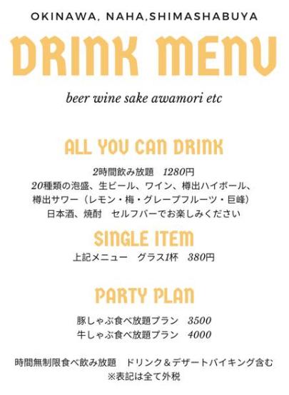 島しゃぶや 飲み放題/パーティープラン