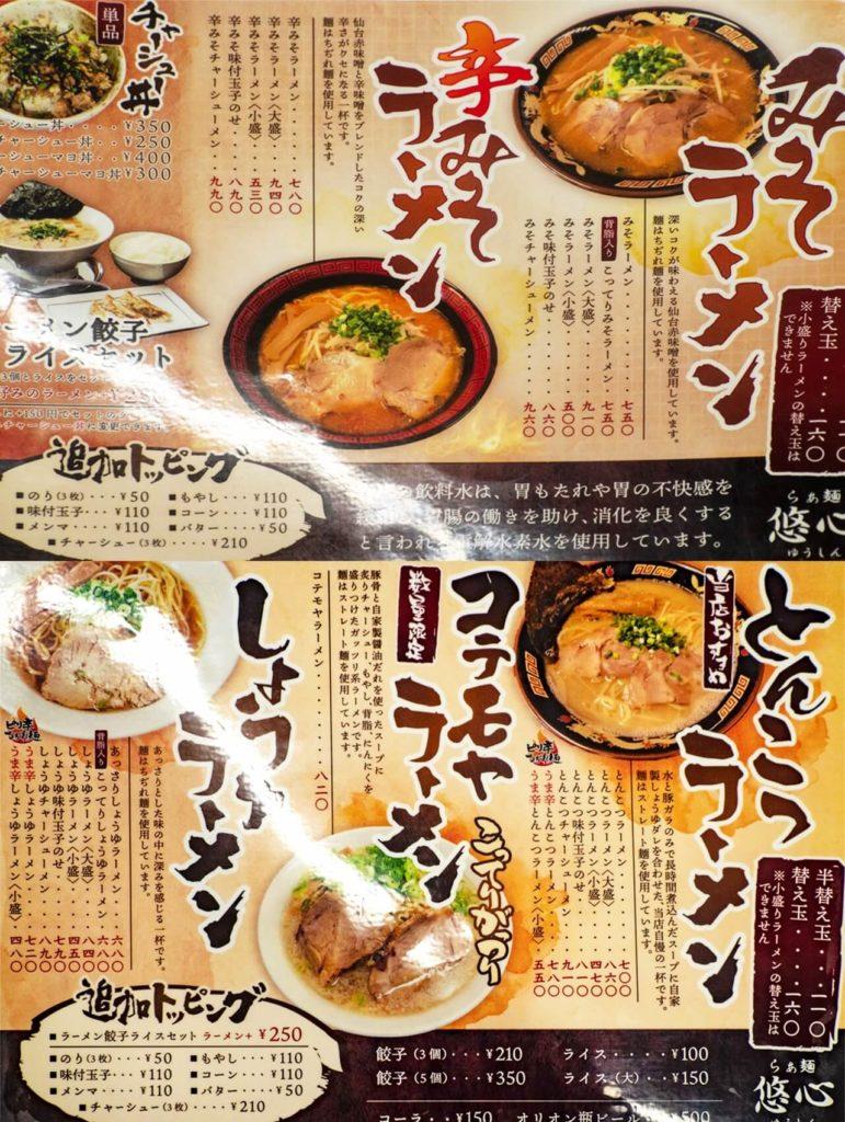 らぁ麺 悠心 メニュー表