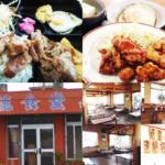 丸徳食堂(西原町)でランチ!昔懐かしい雰囲気の格安大衆食堂!