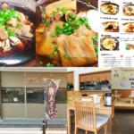 与那原そば 民芸食堂(与那原町)沖縄そばのルーツ「唐人そば」もあり!手打ち麺がうまいお店!