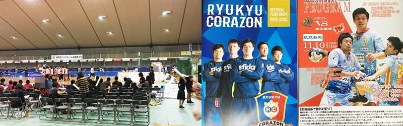 『琉球コラソン』試合前の雰囲気(左)会場に入る時に配られるもの(右)