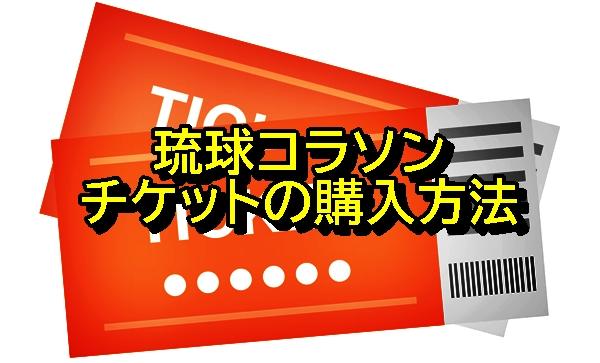 琉球コラソン チケットの購入方法
