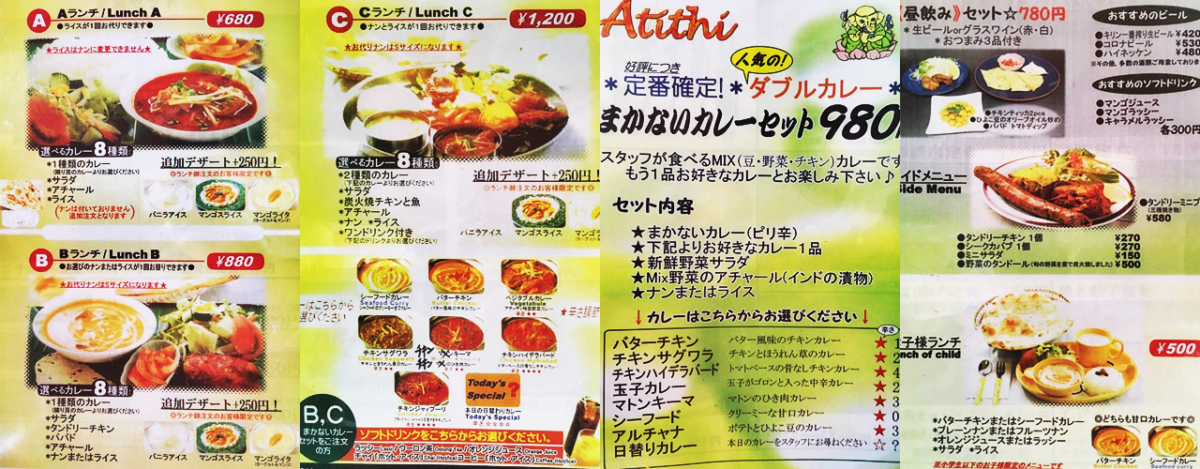 『インド料理 アティティ(Atithi)』メニュー
