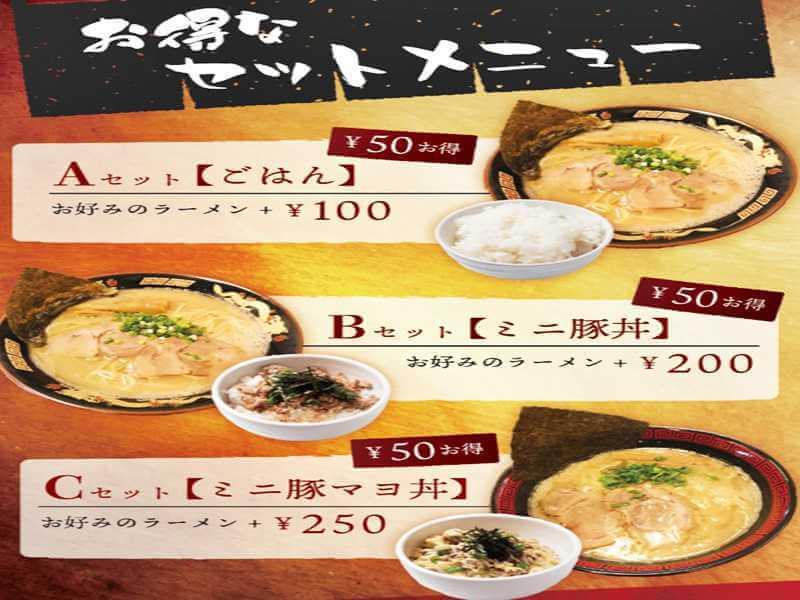 らぁ麺 悠心 セットメニュー