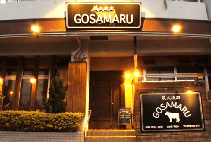 炭火焼肉GOSAMARU 店頭写真