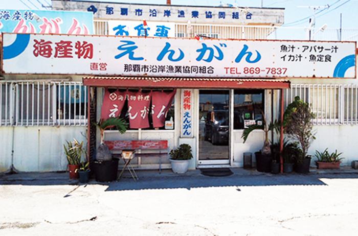 『海産物 えんがん』店頭写真