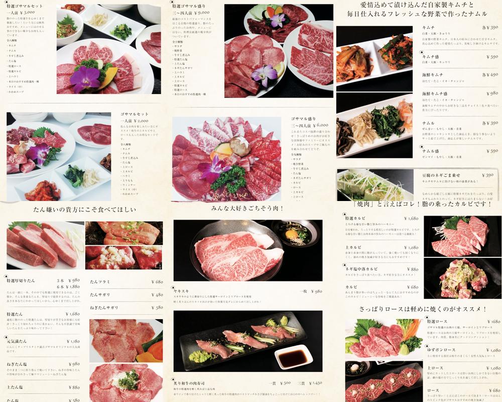 『炭火焼肉 GOSAMARU』お肉メニュー