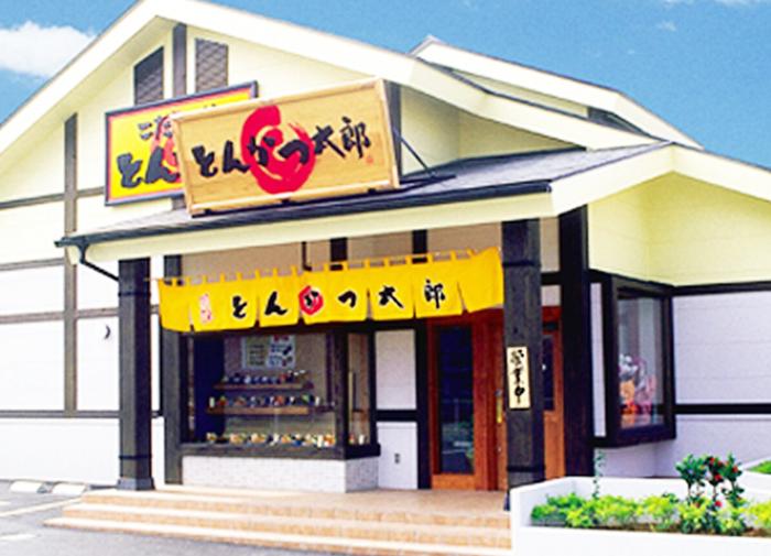 『とんかつ太郎』店頭写真