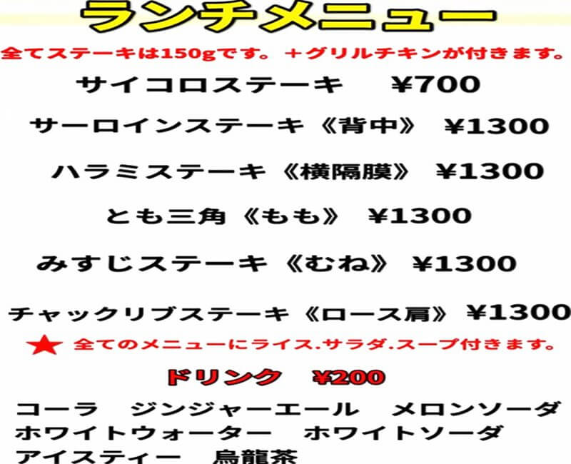 お肉の台所1129 ランチ・テイクアウトメニュー