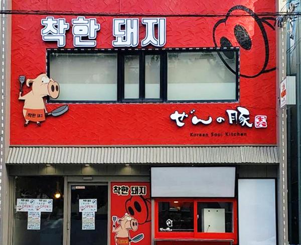 『韓国家庭料理 ぜんの豚』店頭写真