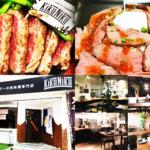 肉料理専門店「KikuNiku」(那覇市/古島)駐車場有!おすすめメニューをご紹介します!