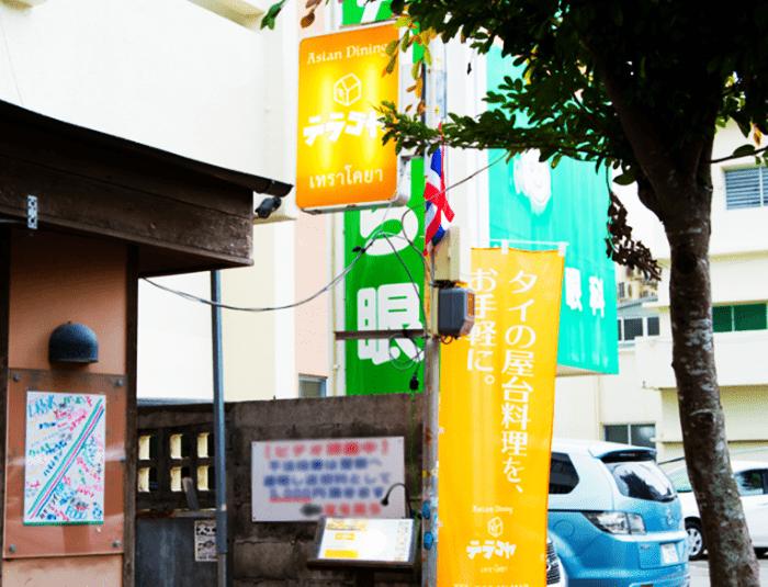 Asian Dining テラコヤ 店頭写真