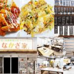 弁当と沖縄料理の店「なかざ家」のおすすめメニューは?格安弁当も販売する人気食堂!