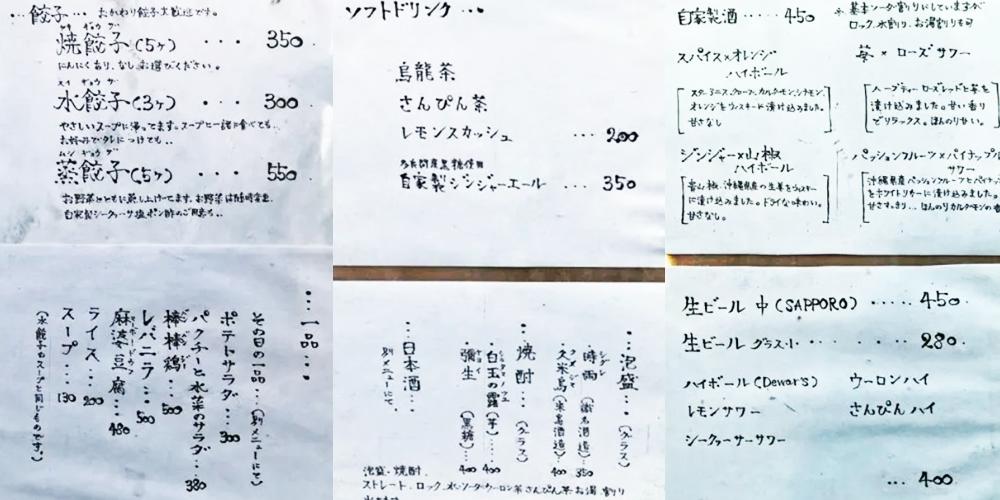 『大石餃子店』メニュー