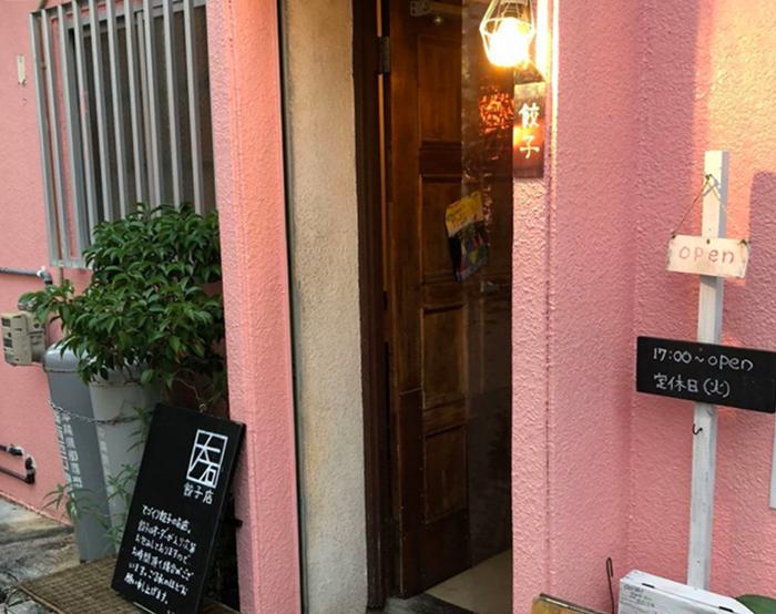『大石餃子店』店頭写真