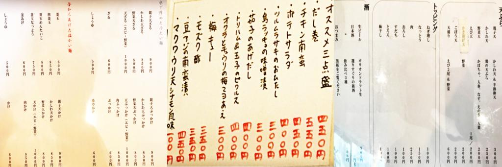 『インディゴ(INDIGO)』メニュー表
