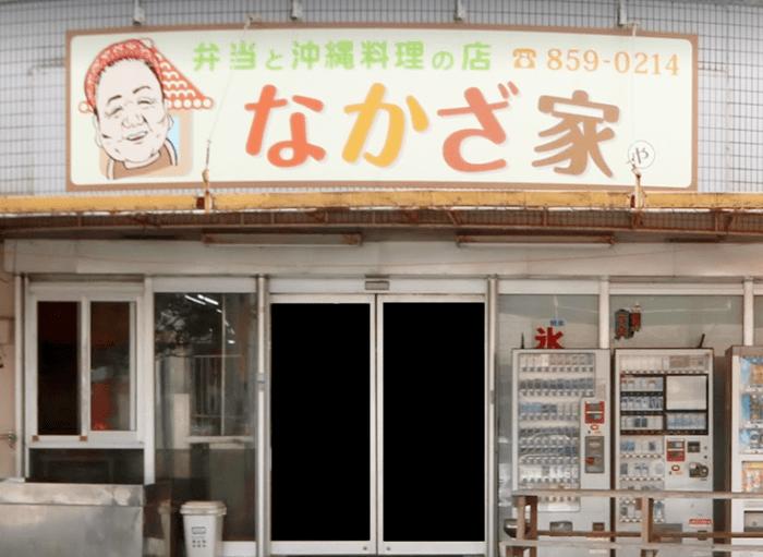 『弁当と沖縄料理の店 なかざ家』店頭写真